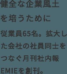 健全な企業風土を培うために 従業員65名。拡大した会社の社員同士をつなぐ月刊社内報EMIEを創刊。
