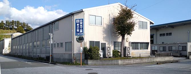 第3工場外観