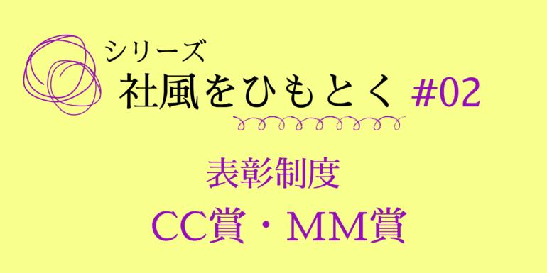 サムネイルCC賞MM賞